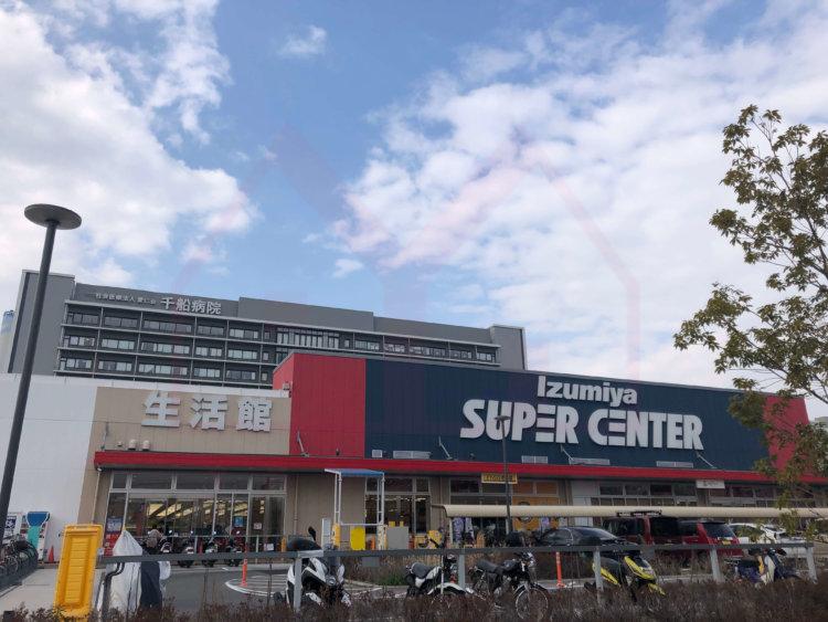 <b>《スーパー》</b><br>イズミヤスーパーセンター福町店 240m
