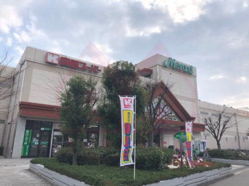 関西スーパー大和田店まで 800m