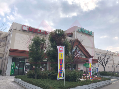 <b>《スーパー》</b><br>関西スーパー大和田店 280m