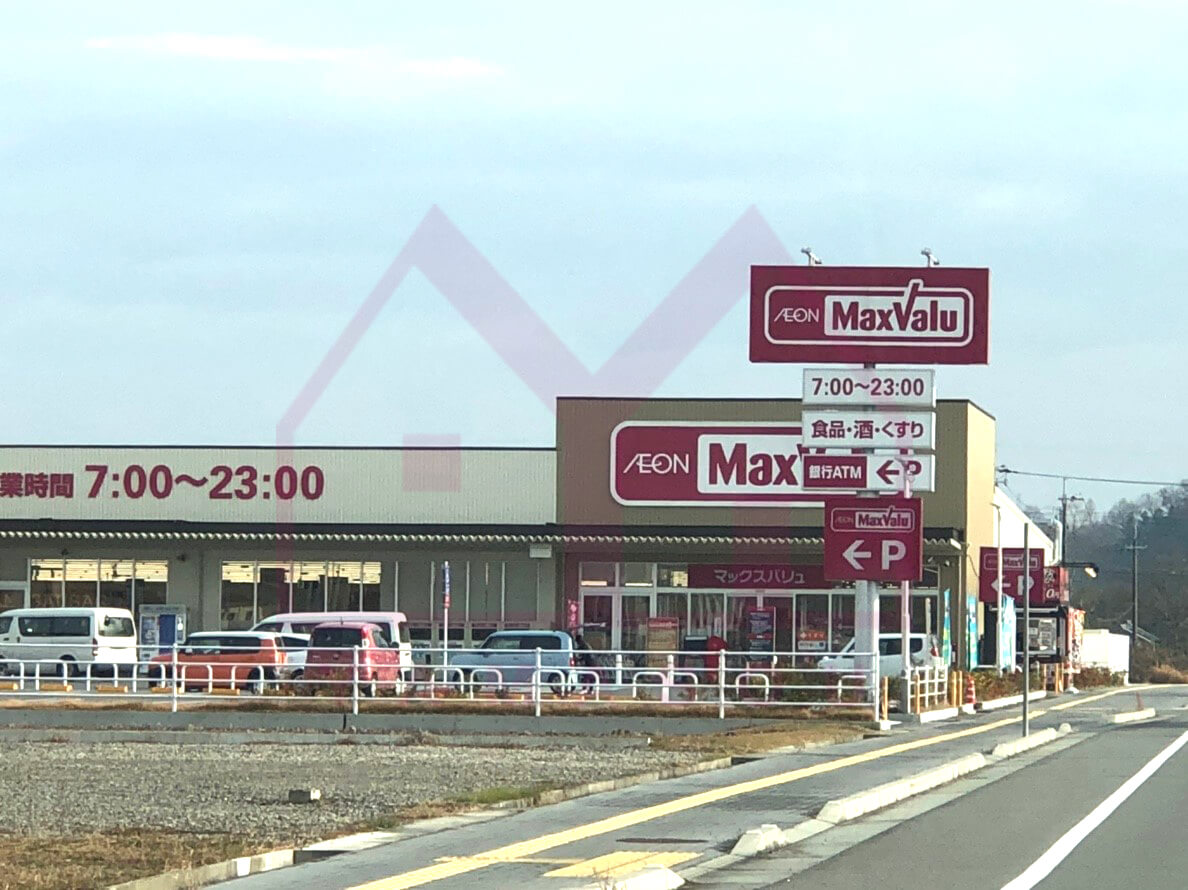<b>《スーパー》</b><br> マックスバリュー東条店 5.7km
