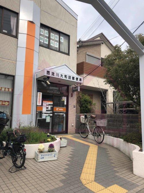 <b>《郵便局》</b><br>西淀川大和田郵便局 250m
